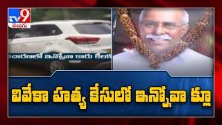 ఒక హత్య .. వంద ప్రశ్నలు : YS Viveka హత్య కేసులో కొనసాగుతున్న CBI విచారణ - TV9 - TV9