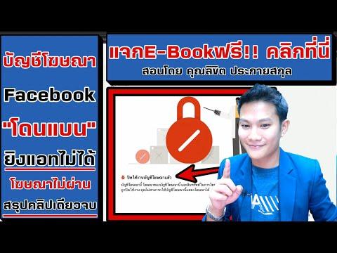 บัญชีโฆษณาFacebookโดนปิดการใช้