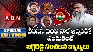 టీ- కాంగ్రెస్ ఎం జరుగుతుంది..? Congress MLA Jaggareddy Exclusive Face To Face On TPCC POST | ABN - ABNTELUGUTV