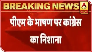 PM Modi Escapes From Naming China Again, Why Is He So Weak, Asks Cong | ABP News - ABPNEWSTV