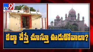బధిరుల వార్తలు : Telangana High Court hears petition on Devarayamjal land survey - TV9 - TV9