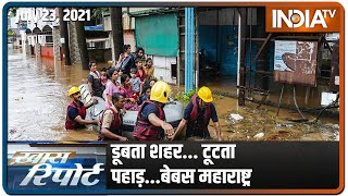 Maharashtra में भारी बारिश का कहर, Chiplun शहर में भीषण बाढ़, Kolhapur-Raigad में तबाही - INDIATV