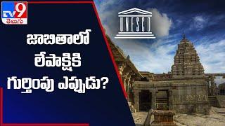 రామప్పకు యునెస్కో జయహో  జాబితాలో  లేపాక్షికి చోటెప్పుడు? | Lepakshi -TV9 - TV9