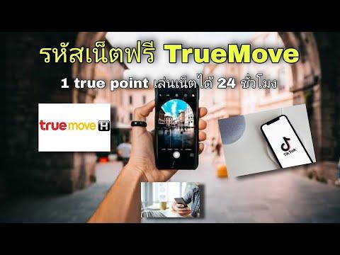 รหัสเน็ตฟรี-TrueMove-สำหรับการ