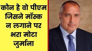 Bulgaria's PM fined for not bearing Mask,PM मोदी ने बुल्गारिया के PM Boyko Borissov का जिक्र किया था - ITVNEWSINDIA
