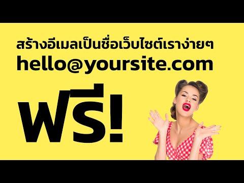 [ฟรี]-สอนตั้งอีเมลเป็นชื่อเว็บ