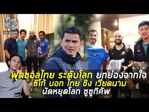 ฟุตซอลไทย-ระดับโลก-ยกย่องจากใจ