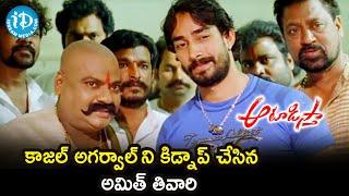 Amit Tiwari Kidnaps Kajal Aggarwal | Aatadista Movie Scenes | Nithiin | Naga Babu | iDream Movies - IDREAMMOVIES