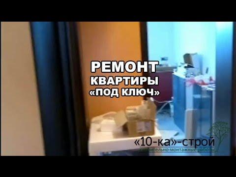 Ремонт квартиры Томск
