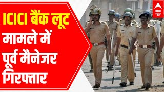 Former Manager barges in Virar ICICI bank to loot cash, kills one; arrested - ABPNEWSTV