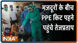 Patna: अचानक मजदूरों के बीच PPE किट पहने राहत सामग्री बांटने पहुंचे तेजप्रताप - INDIATV