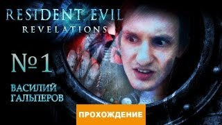 Прохождение Resident Evil: Revelations ч.1