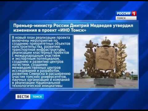 Правительство РФ утвердило обновленную \дорожную карту\ проекта \ИНО Томск\
