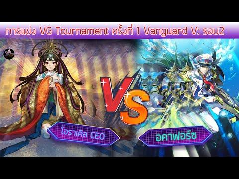 การแข่ง-VG-card-Shop-tour-:-Va