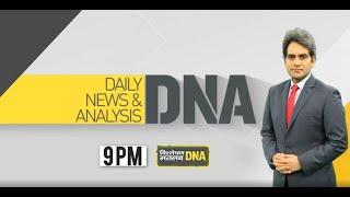 देखिए #DNAWeekendEdition LIVE Sudhir Chaudhary के साथ - ZEENEWS