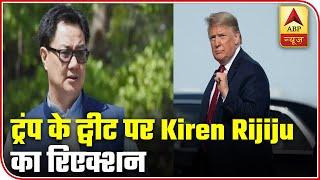 Kiren Rijiju reacts over Trump's tweet about PM Modi | e-Shikhar Sammelan - ABPNEWSTV
