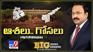 Big News Big Debate  : ఆశలు..గోసలు || AP-TS Vibhajana - Rajinikanth TV9 - TV9
