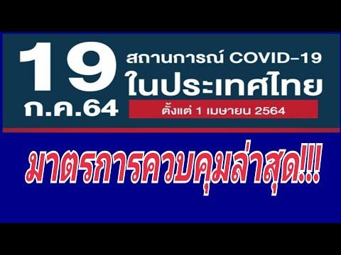 โควิดล่าสุดในประเทศไทย-1907256