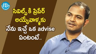 I Suggest Aspirants Not To Take Multiple Tests - Civils Topper (76th Rank) Mallavarapu Surya Teja - IDREAMMOVIES