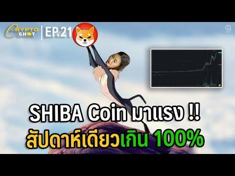 SHIBA-Coin-มาแรง-!!-|-CRYPTOSH