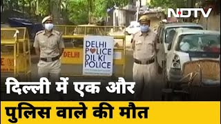 Delhi Police के एक और ASI की Coronavirus की वजह से मौत - NDTVINDIA