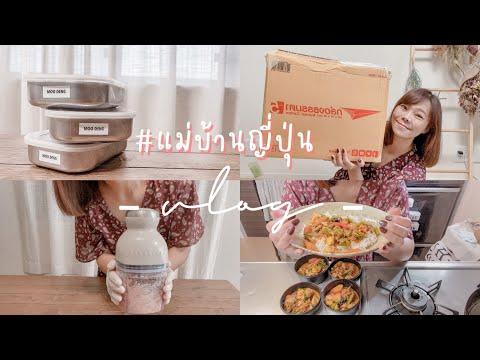 𝐕𝐋𝐎𝐆-𝟓𝟏- -unbox-พัสดุจากไทย-8-
