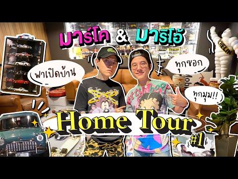 Oh-Lunla-EP.60-|-Home-Tour-#1-