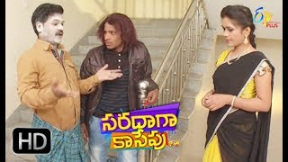 Saradaga kasepu Serial – Episode 243 – 27th Dec