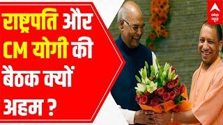 Significance of Uttar Pradesh CM Yogi's meeting with President Kovind - ABPNEWSTV