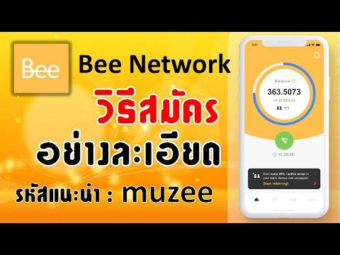 Bee-วิธีสมัครขุดเหรียญ-bee.อ