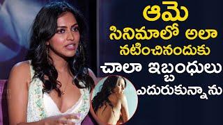 Actress Amala Paul About Aame Movie Struggles | actress amala paul interview  | TFPC - TFPC