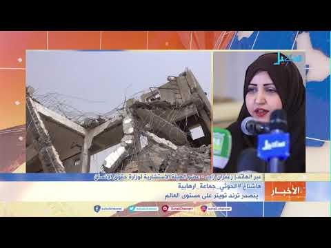 هاشتاج الحوثي جماعة إرهابية يتصدر ترند تويتر