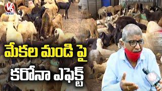కరోనా తో కళ తప్పిన మేకల మండి   Covid Impact On Goat, Sheep Markets   V6 News - V6NEWSTELUGU