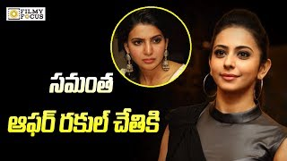 Rakul Preet Singh bags Samanthas Offer