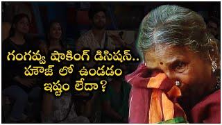 Gangava Shocking Decision Do Not Like To Be In The Bigg Boss House | #BB4 | #Biggboss4telugu TFPC - TFPC