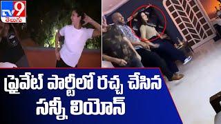 Sunny Leone in Private Party   ప్రైవేట్ పార్టీలో రచ్చ చేసిన సన్నీ లియోన్  - TV9 - TV9
