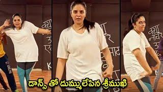 Anchor Sreemukhi Mind Blowing Dance Practice for Bomma Adhirindi Show | Rajshri Telugu - RAJSHRITELUGU