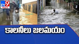Heavy rain lashes Hyderabad : ముంచెత్తిన వానలు  భాగ్యనగరంలోచెరువులను తలపిస్తోన్న పలు కాలనీలు - TV9 - TV9