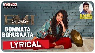 Bommata Borusaata Lyrical | Ee Ammayi ( EMI ) Songs | Rahul Sipligunj | Ravishankar |  Donthu Ramesh - ADITYAMUSIC