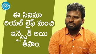 Mr. Lonely movie is based on real incidents -  Producer Kandregula Adhi Narayana | iDream Movies - IDREAMMOVIES