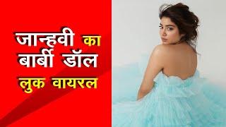 Janhvi Kapoor looks dreamy in ruffled gown - IANSINDIA