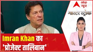 Inside story of Imran Khan's 'hidden agenda backslashu0026 'Project Taliban' | Master Stroke - ABPNEWSTV