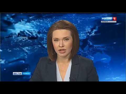 Вести-Томск. Выпуск 14:40 от 13.09.2016