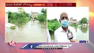 Special Report On Flood Effected Area In Khammam Rural | V6 News - V6NEWSTELUGU