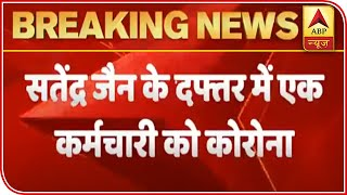 Delhi Health Minister's employee tests COVID-19 positive - ABPNEWSTV