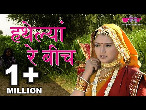Popular Rajasthani Folk Songs | Hathelyan Re Beech Full HD | Best Rajasthani Folk Song Ever