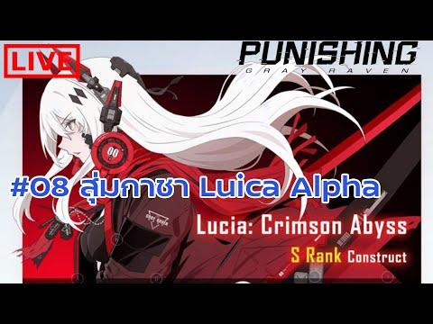 08-สุ่ม-Lucia-Alpha!!--Punishi