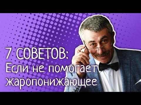 7 советов: Если не помогает жаропонижающее - Доктор Комаровский