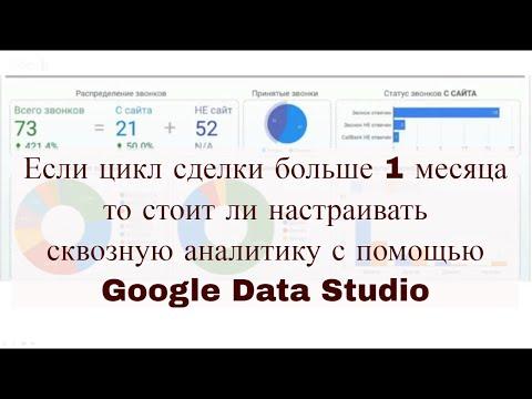 Если цикл сделки больше 1 месяца, то стоит ли настраивать сквозную аналитику Google Data Studio