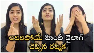 Rashmika Mandanna Says Deepika Padukone Dialogue | Rashmika Dialogues | TFPC - TFPC